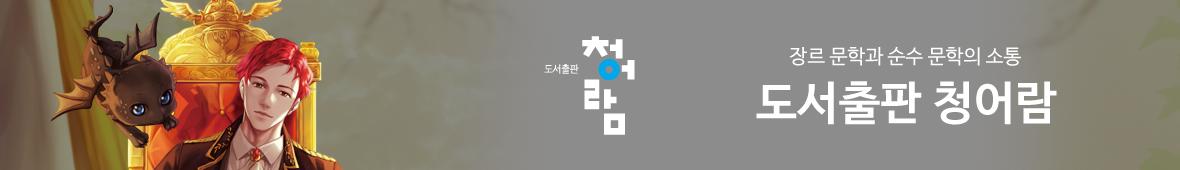 브랜드관 띠배너-도서출판 청어람이미지
