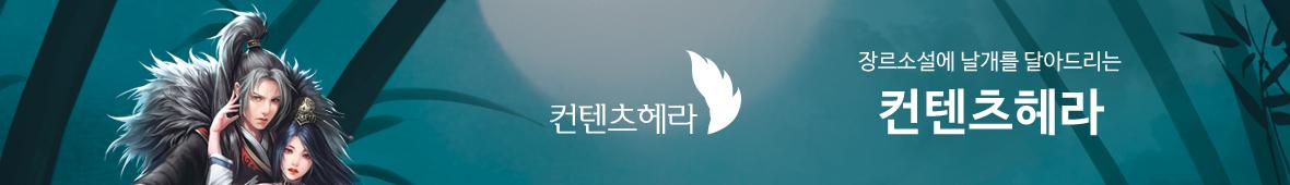 브랜드관 띠배너-컨텐츠헤라이미지