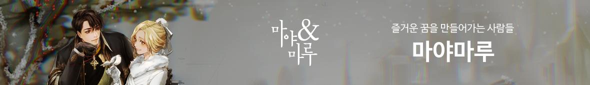 브랜드관 띠배너-마야마루이미지
