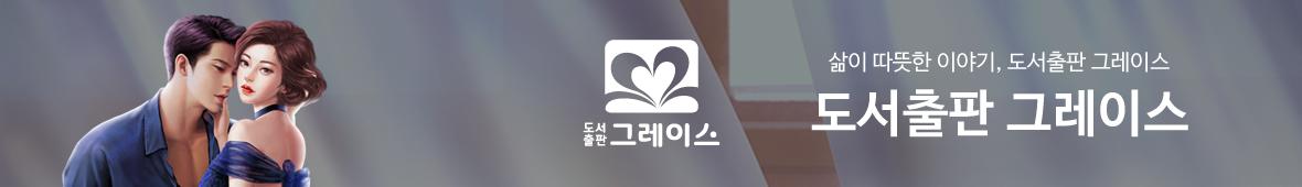 브랜드관 띠배너-도서출판 그레이스이미지
