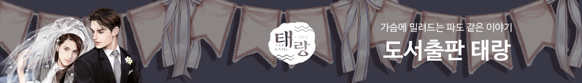 브랜드관 띠배너-도서출판 태랑이미지