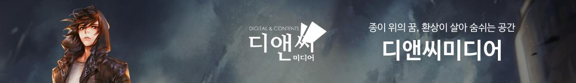 브랜드관 띠배너-디앤씨미디어이미지