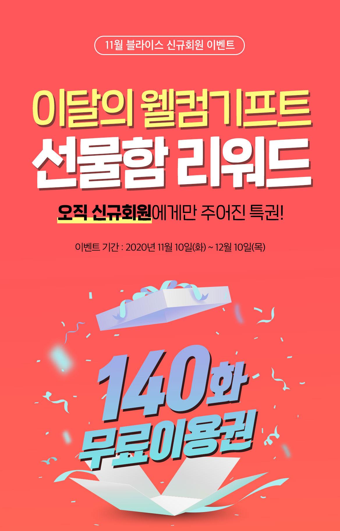 11월 로맨스 웰컴기프트 선물함 이벤트_1이미지