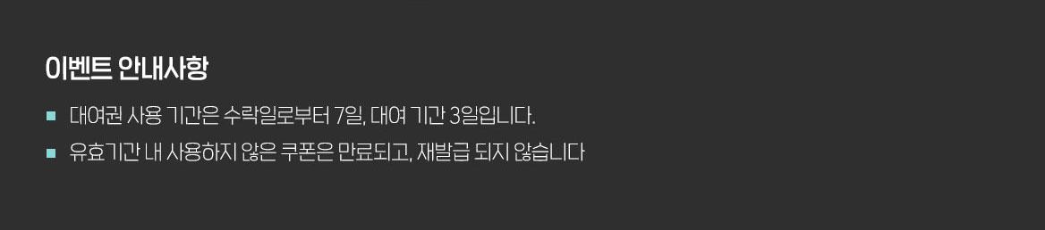 11월 로맨스 웰컴기프트 선물함 이벤트_7이미지