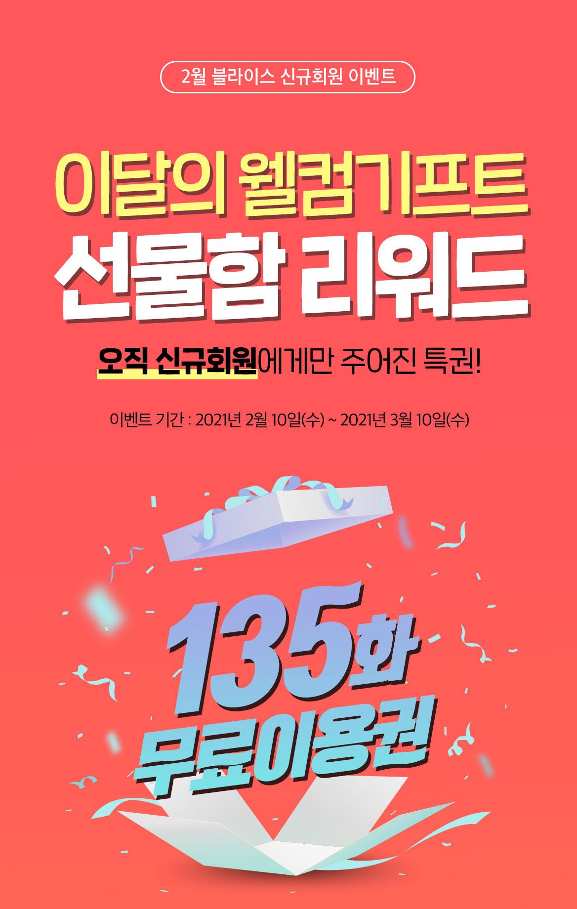 2월 로맨스 웰컴기프트 선물함 이벤트_1이미지