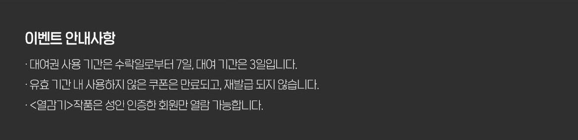 2월 로맨스 웰컴기프트 선물함 이벤트_7이미지