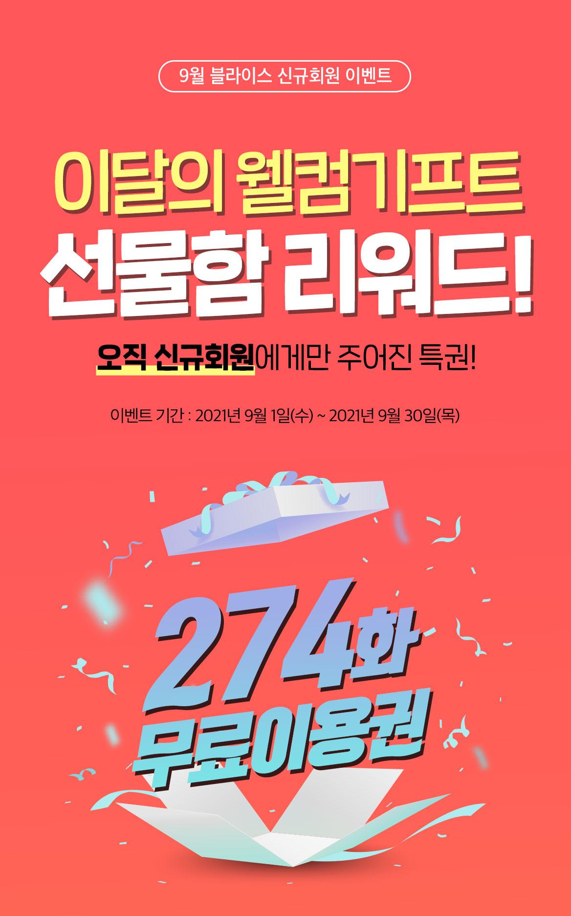 9월 로맨스 웰컴기프트 선물함 이벤트_상세이미지