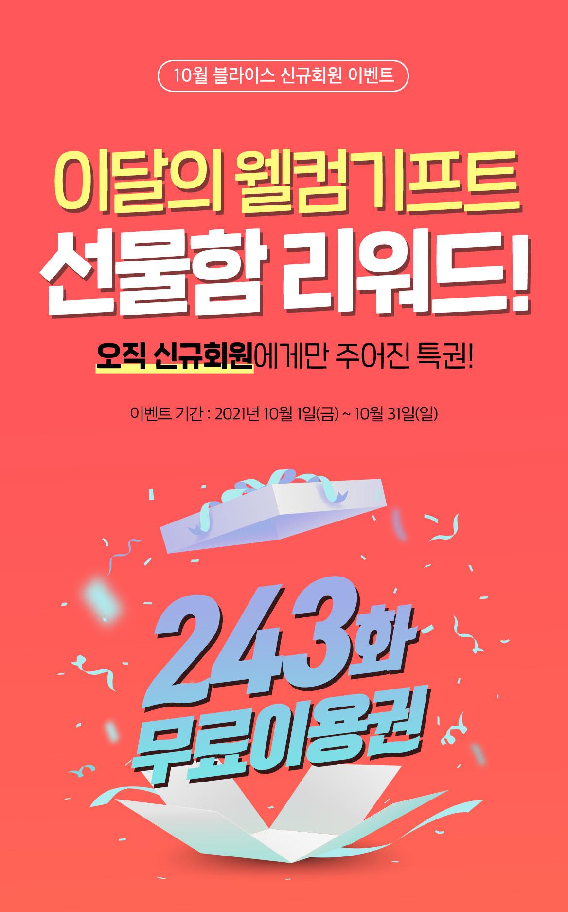 10월 로맨스 웰컴기프트 선물함 이벤트_상세이미지